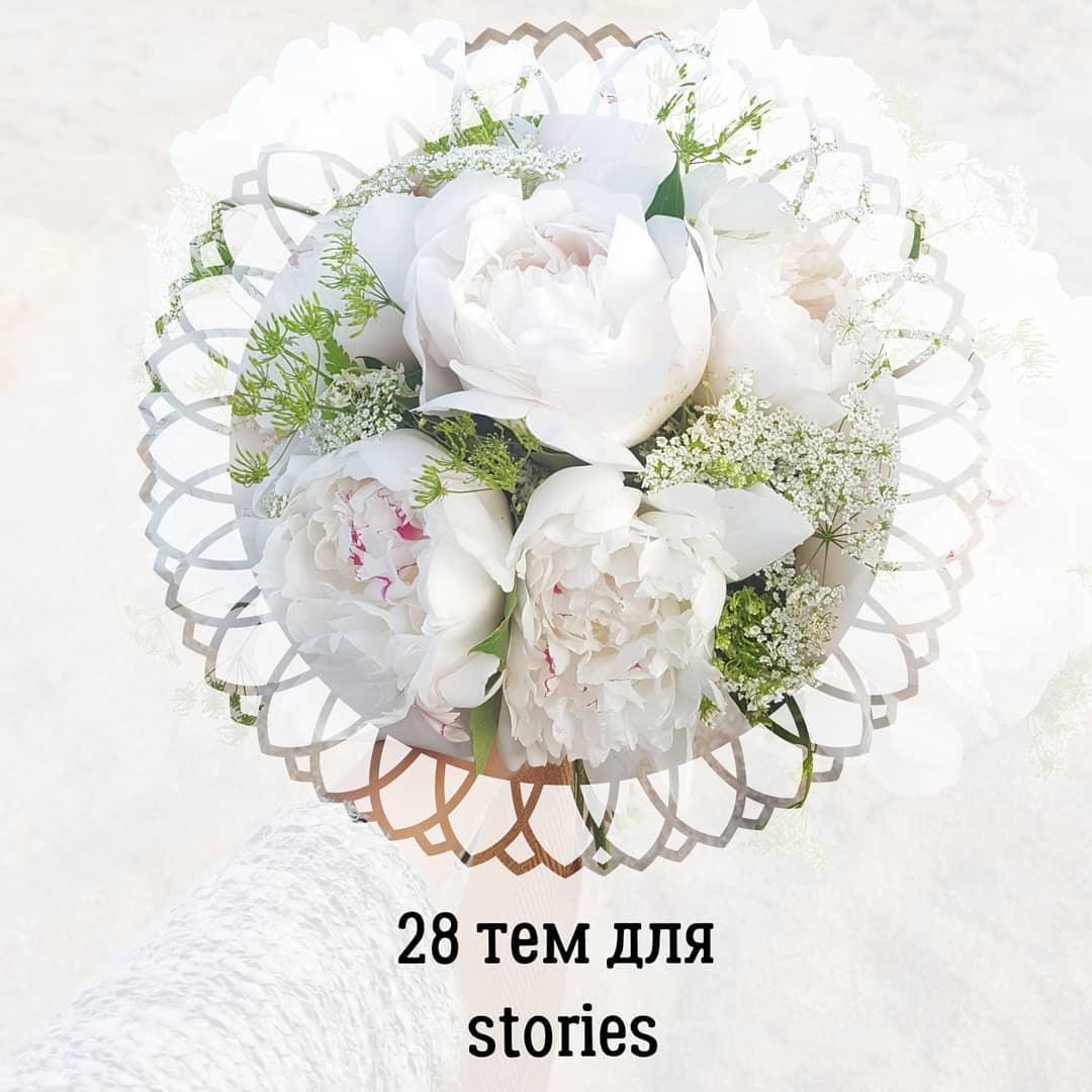 28 тем для stories