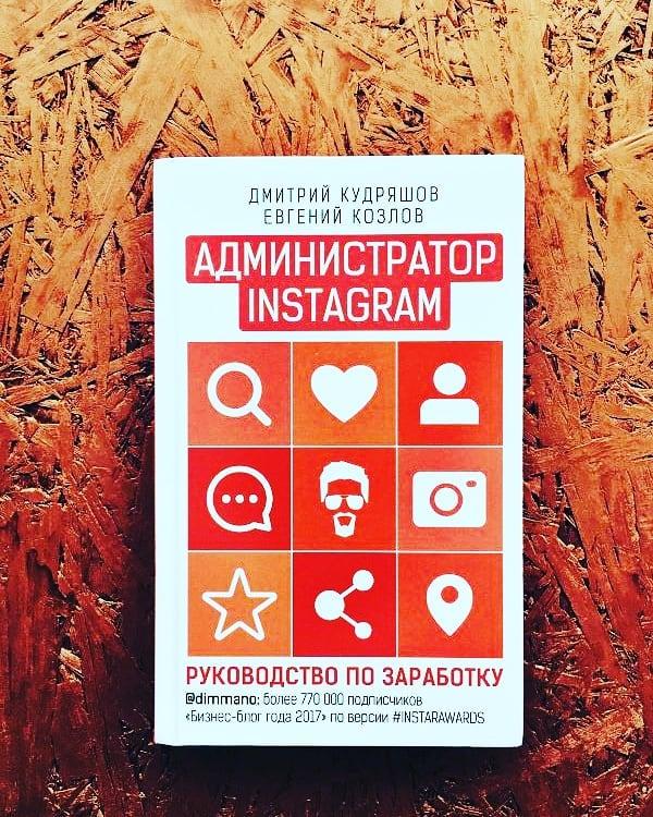 Почему люди боятся нанимать администратора instagram