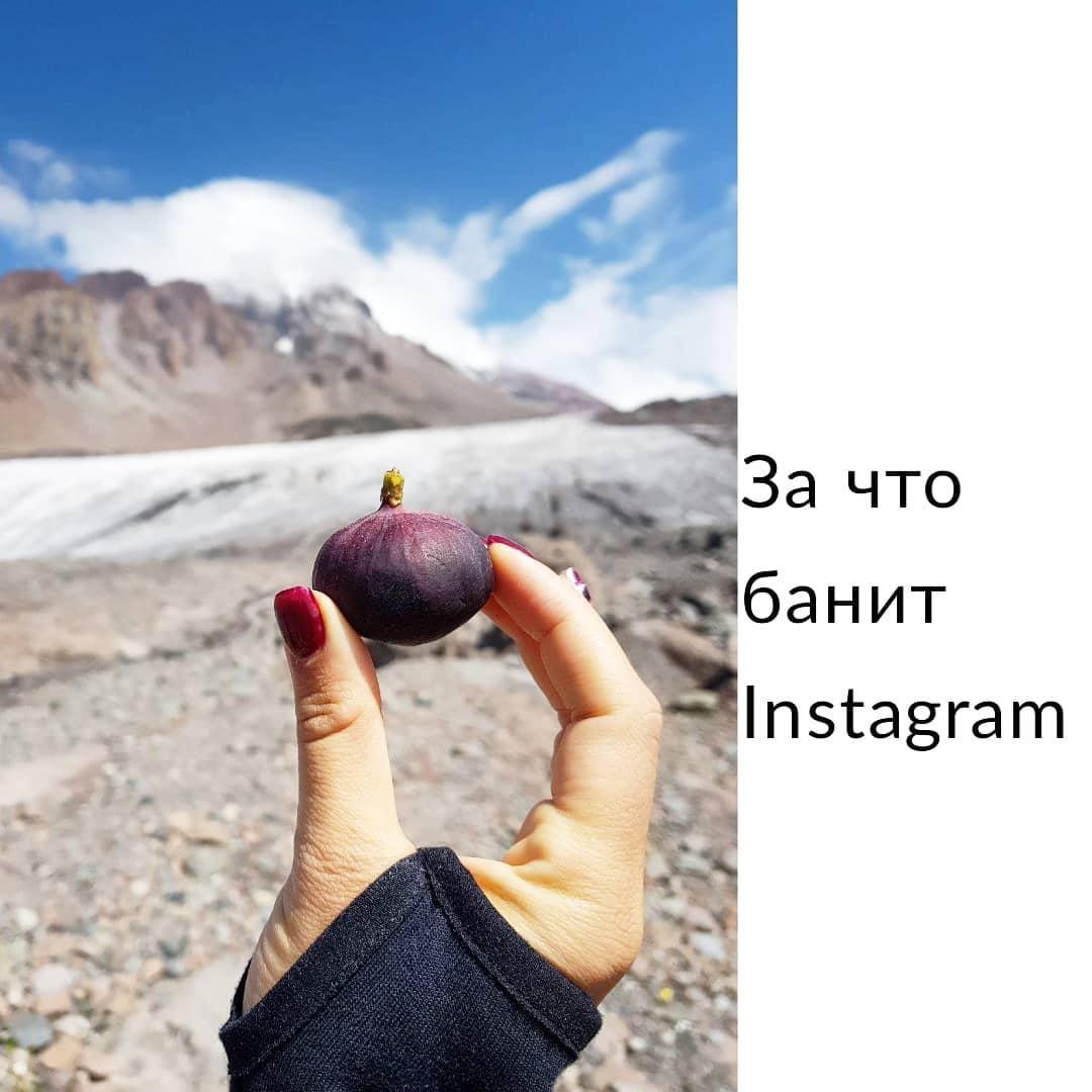 За что банит Instagram?