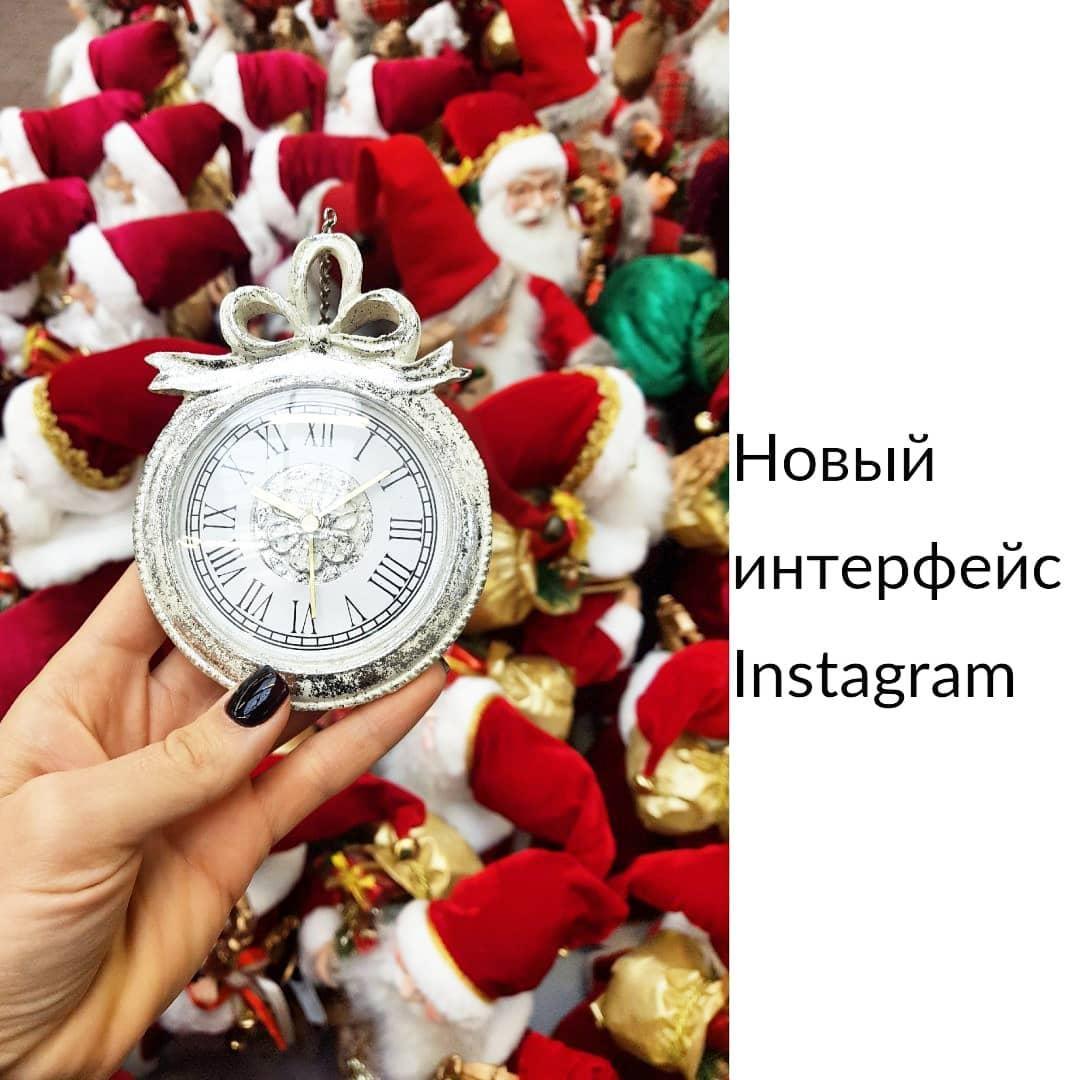 Новый интерфейс Instagram