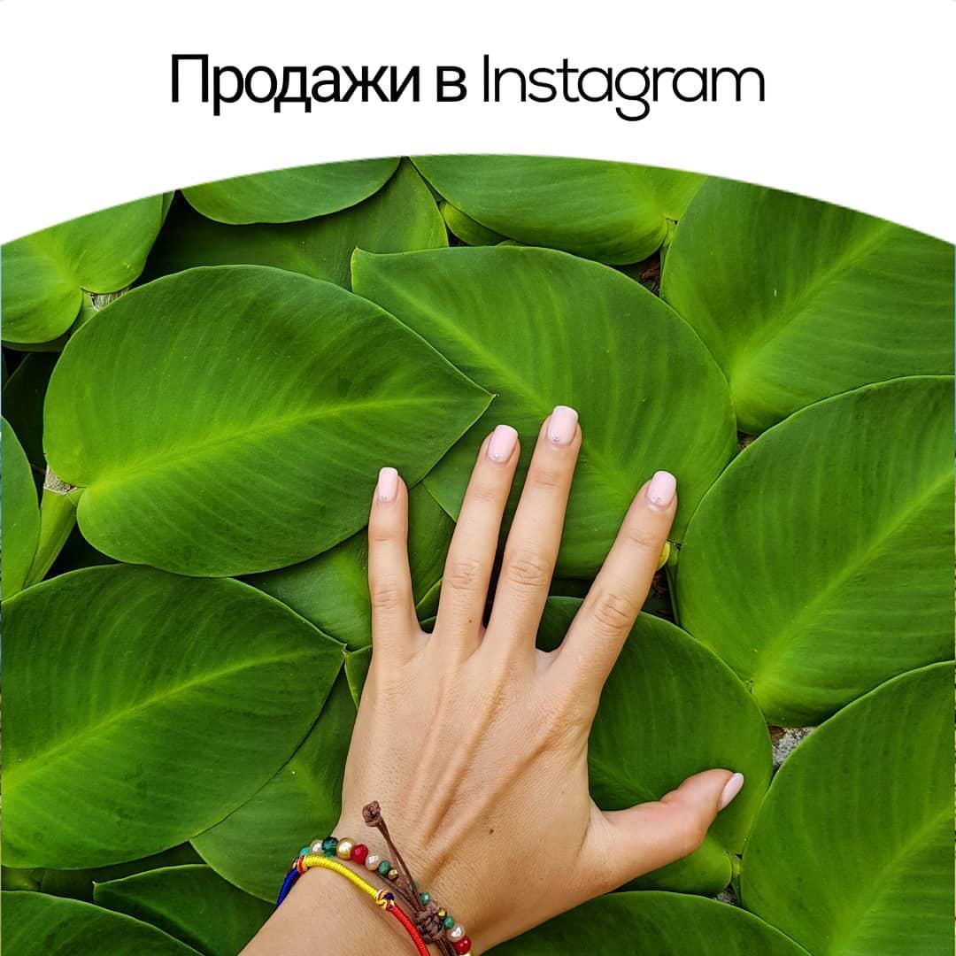 Продажи в Instagram