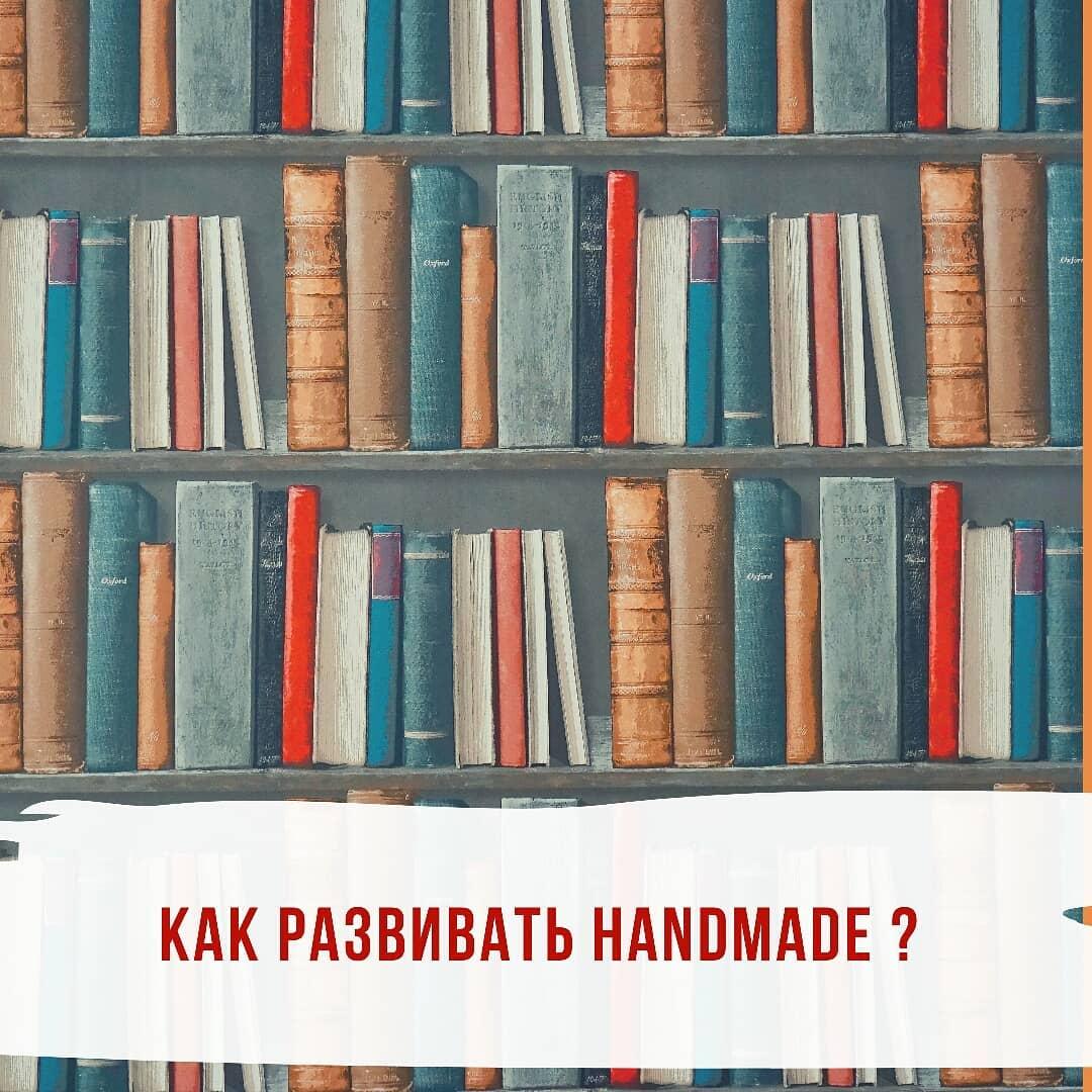 Как развивать handmade