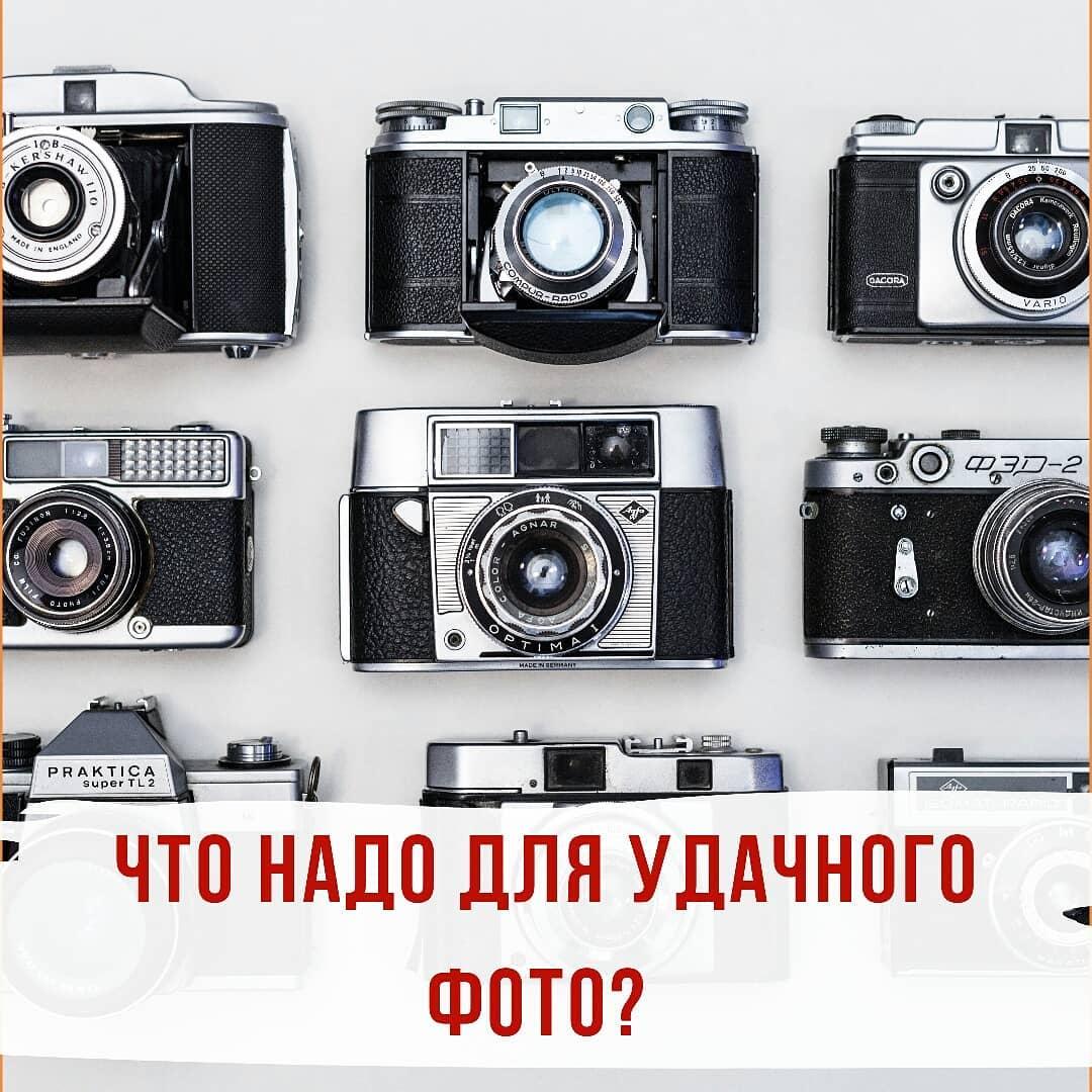 Как делать удачные фото