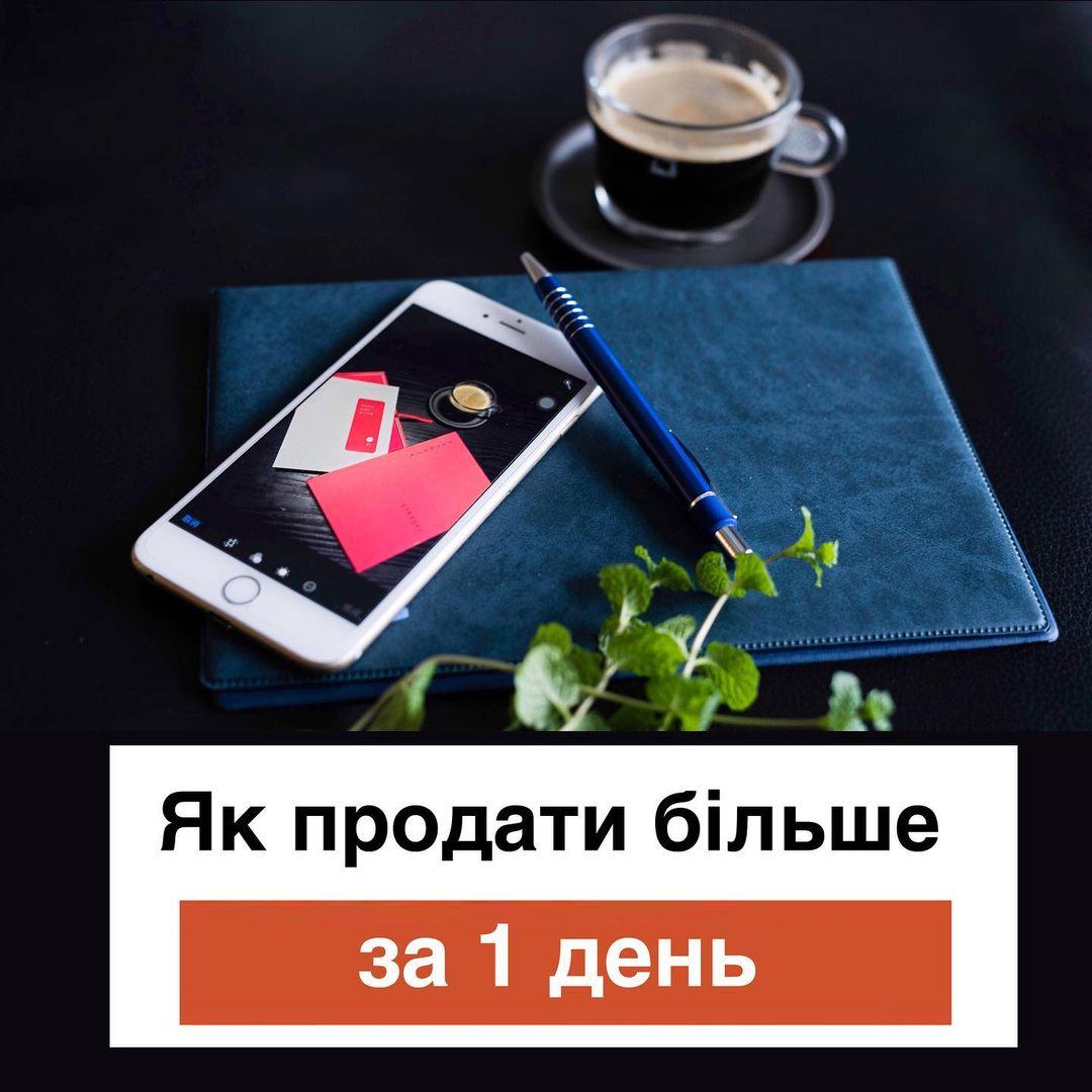 Навчитися продавати в переписках  в месенджерах дрект по телефон