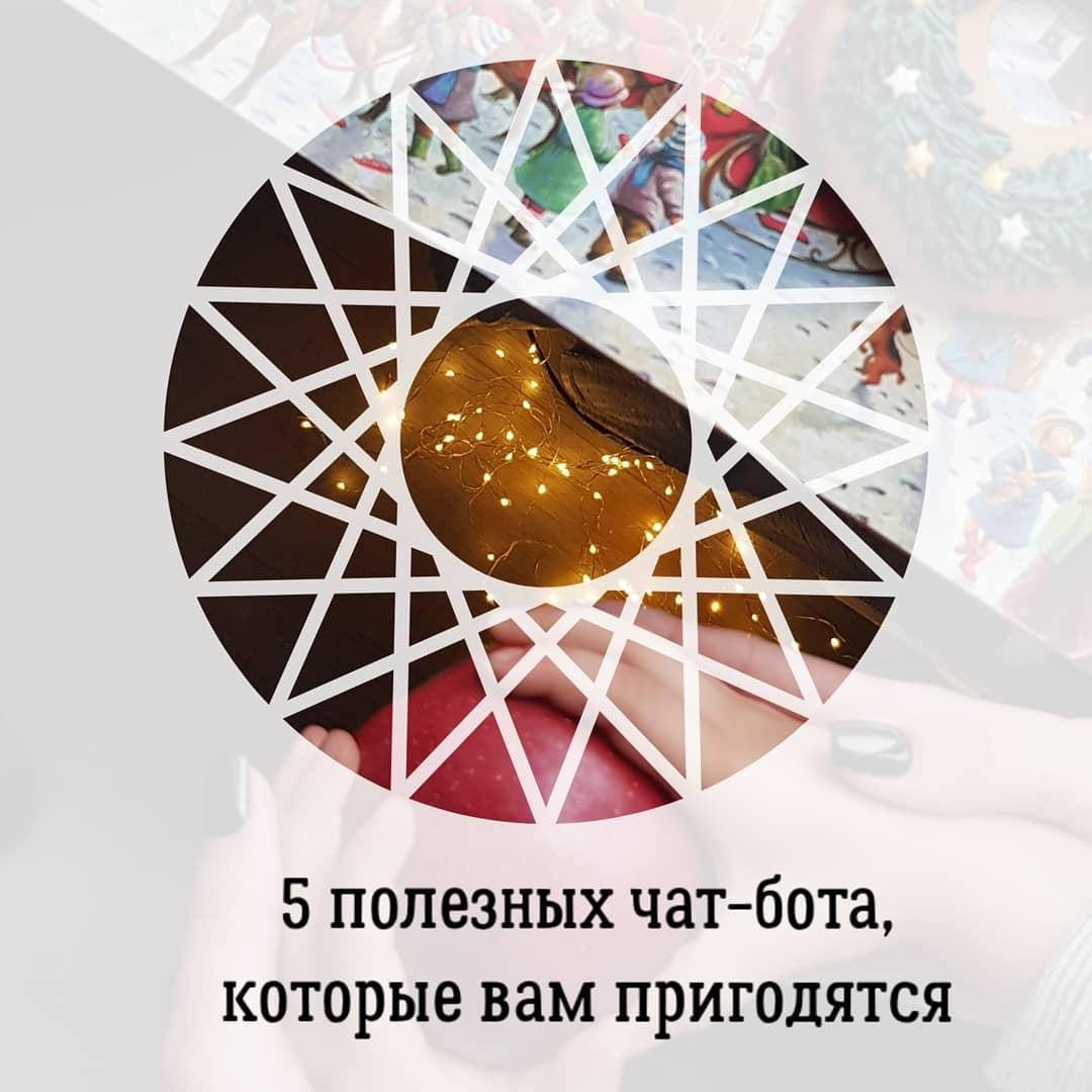 5 полезных чат-ботов Telegram.