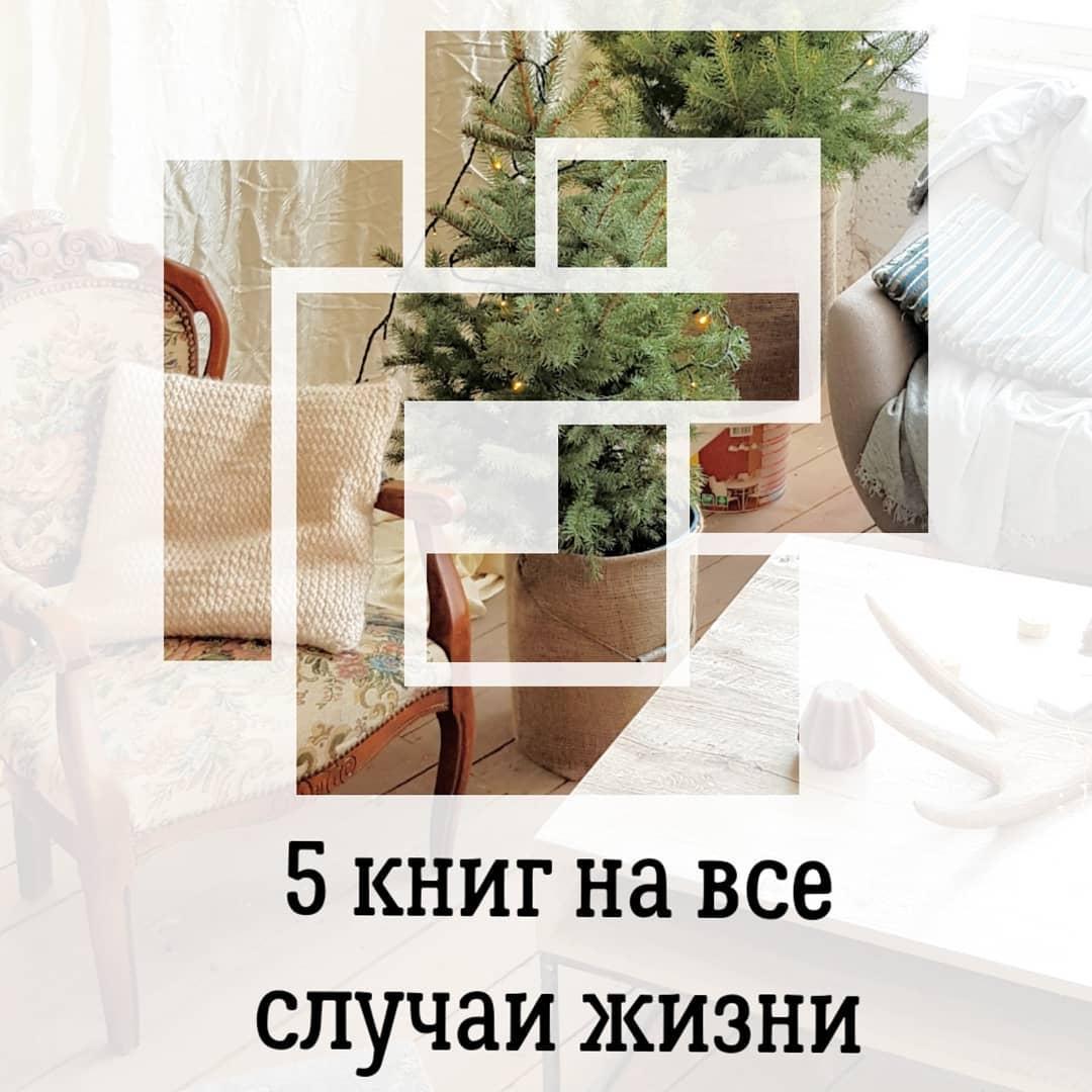 5 книг на все случаи жизни