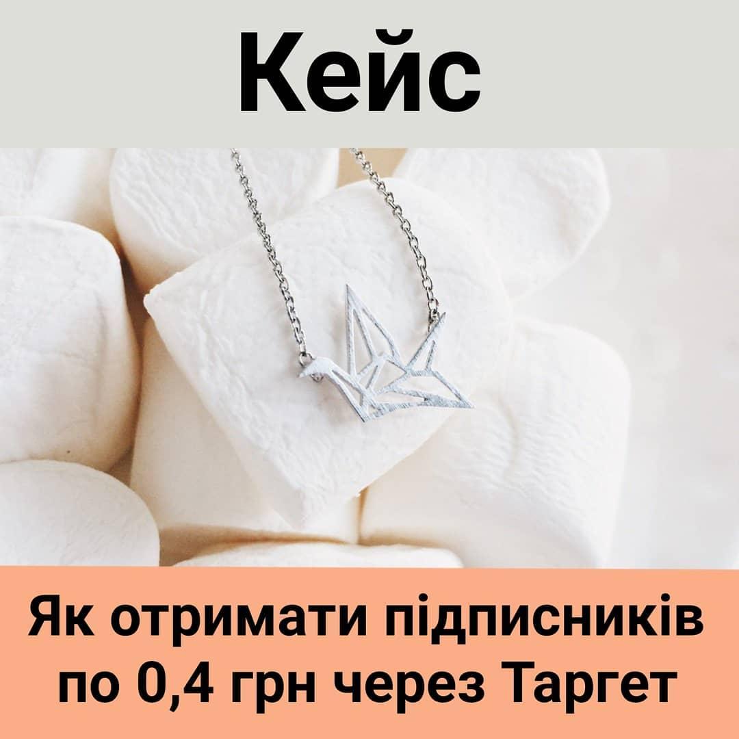 Як отримати через таргет 137 цльовихпдписникв по 04 грн