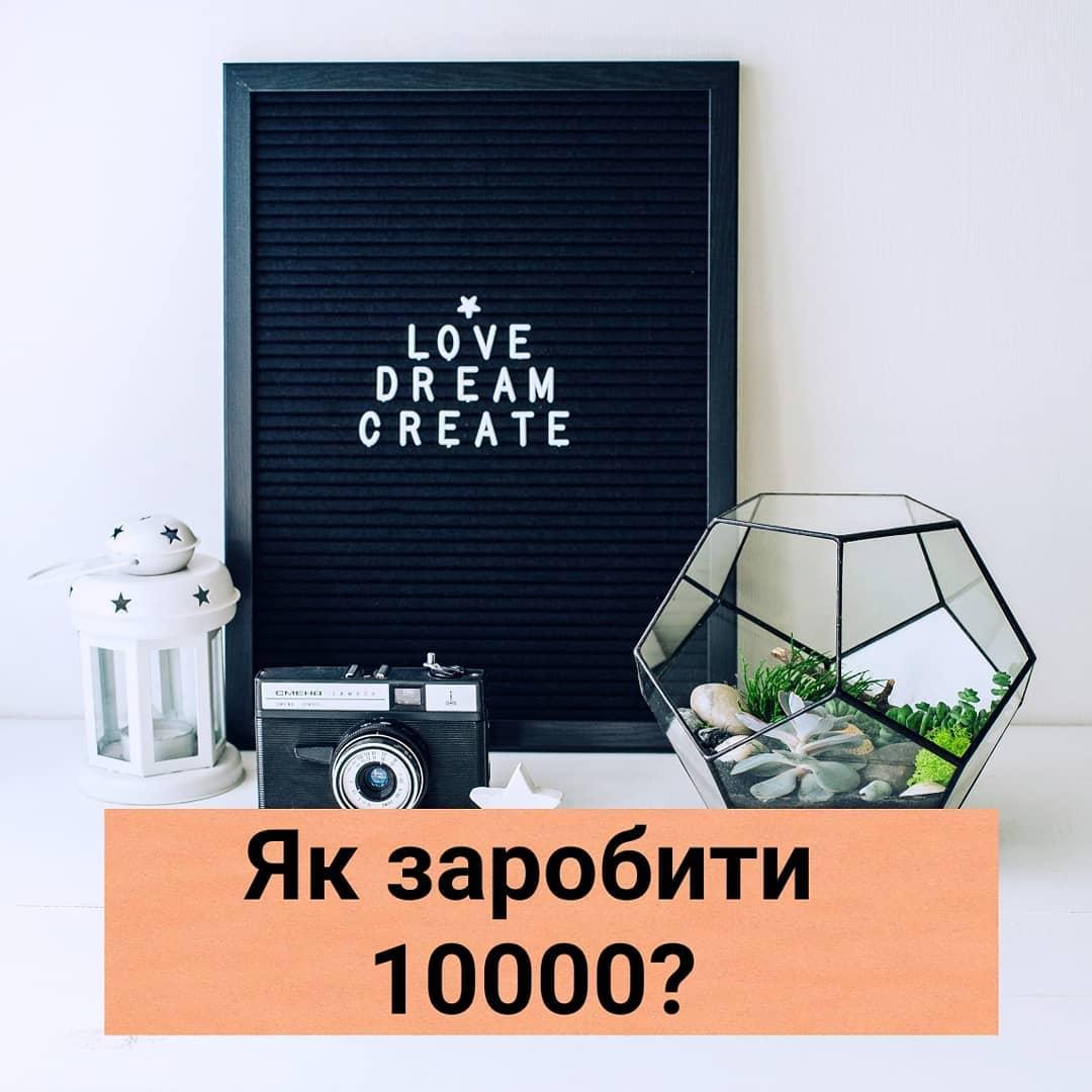 Як заробити в нстаграм 10000