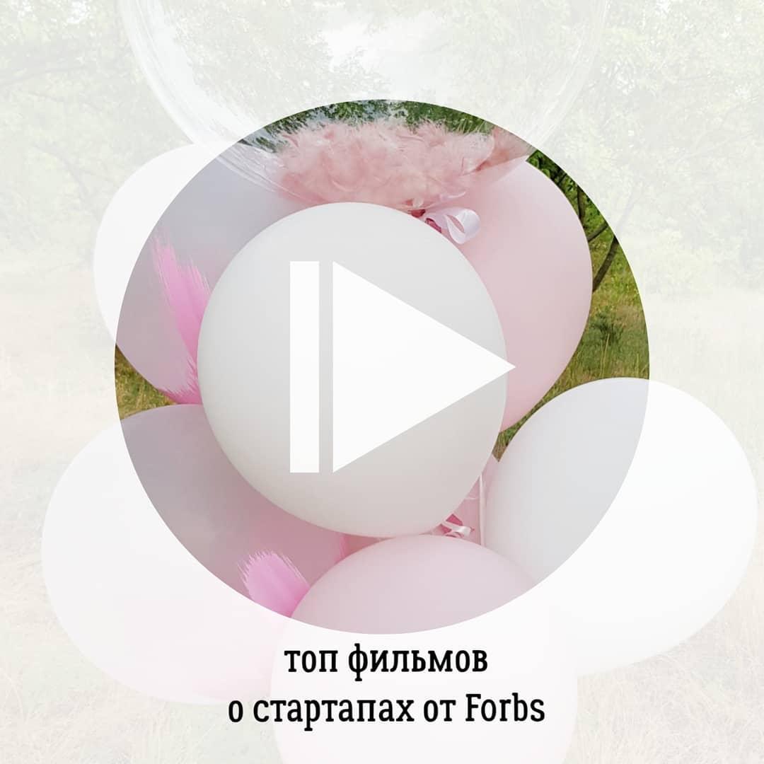 Топ фильмов о стартапах от Forbs
