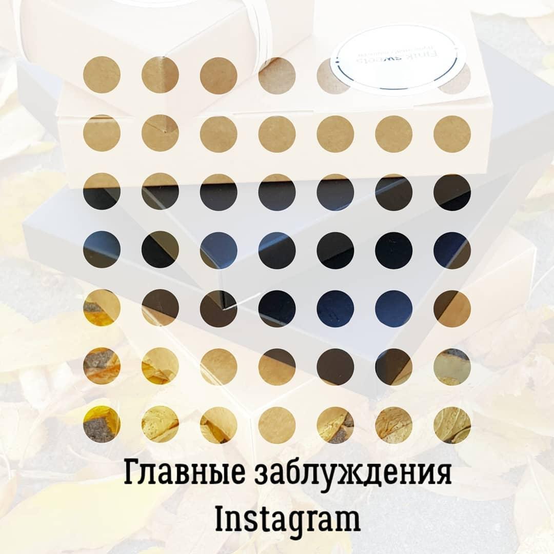 Главные заблуждения Instagram