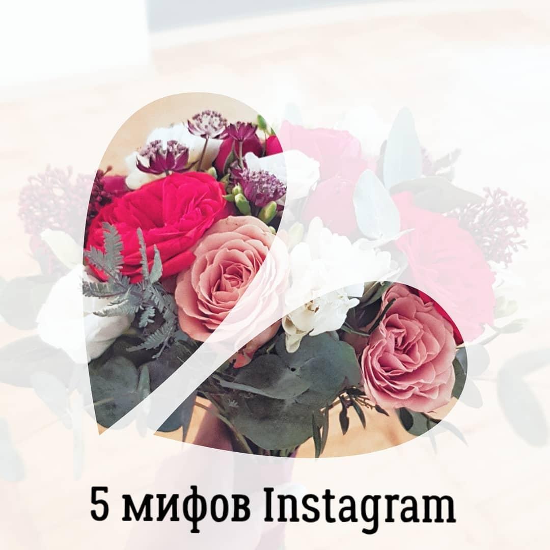 5 мифов Instagram