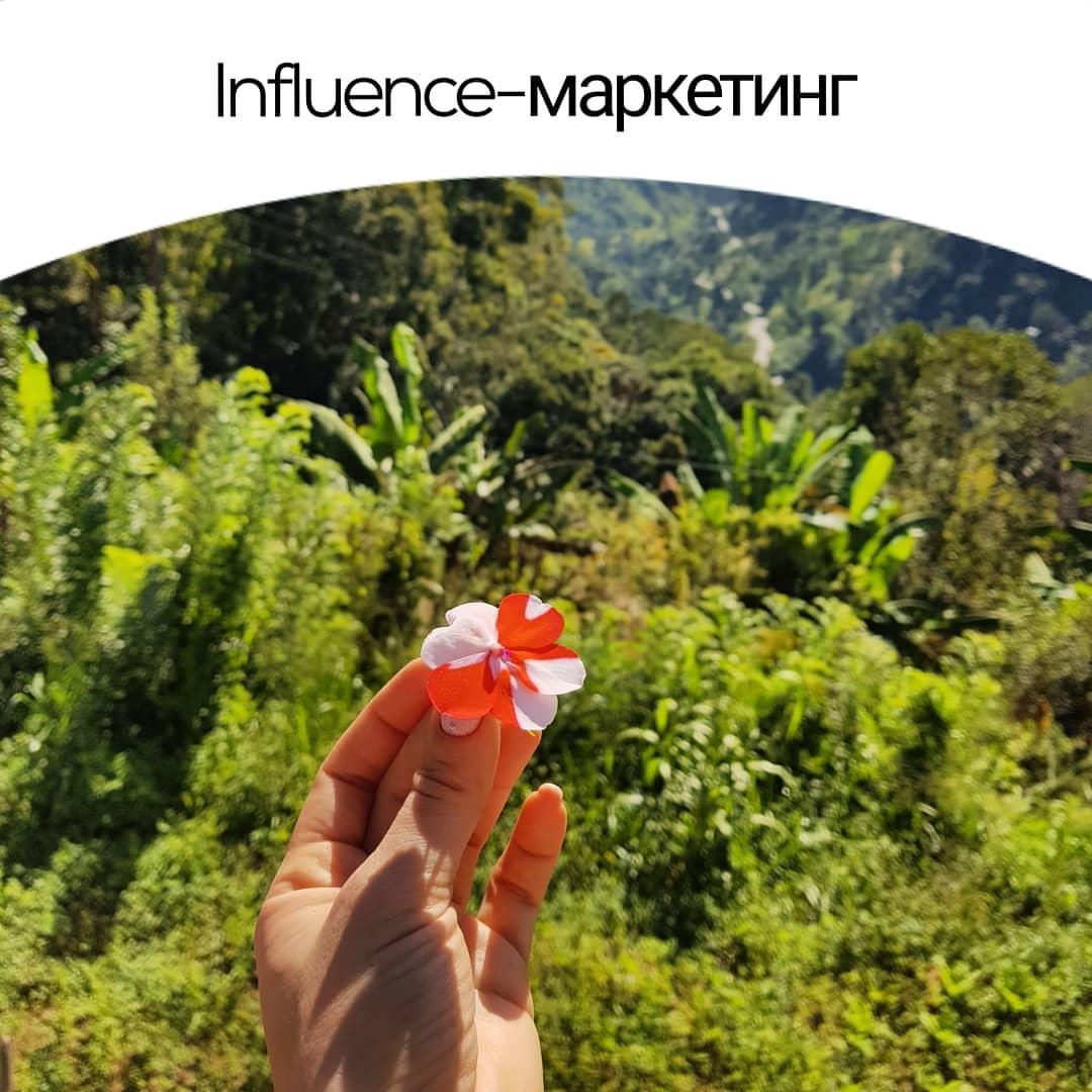 Influence маркетинг