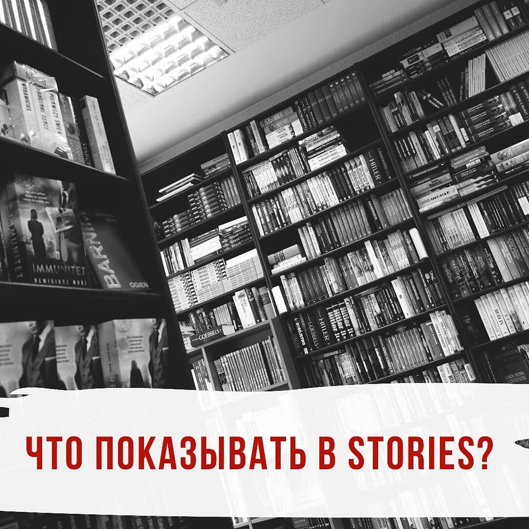 Что показывать в stories