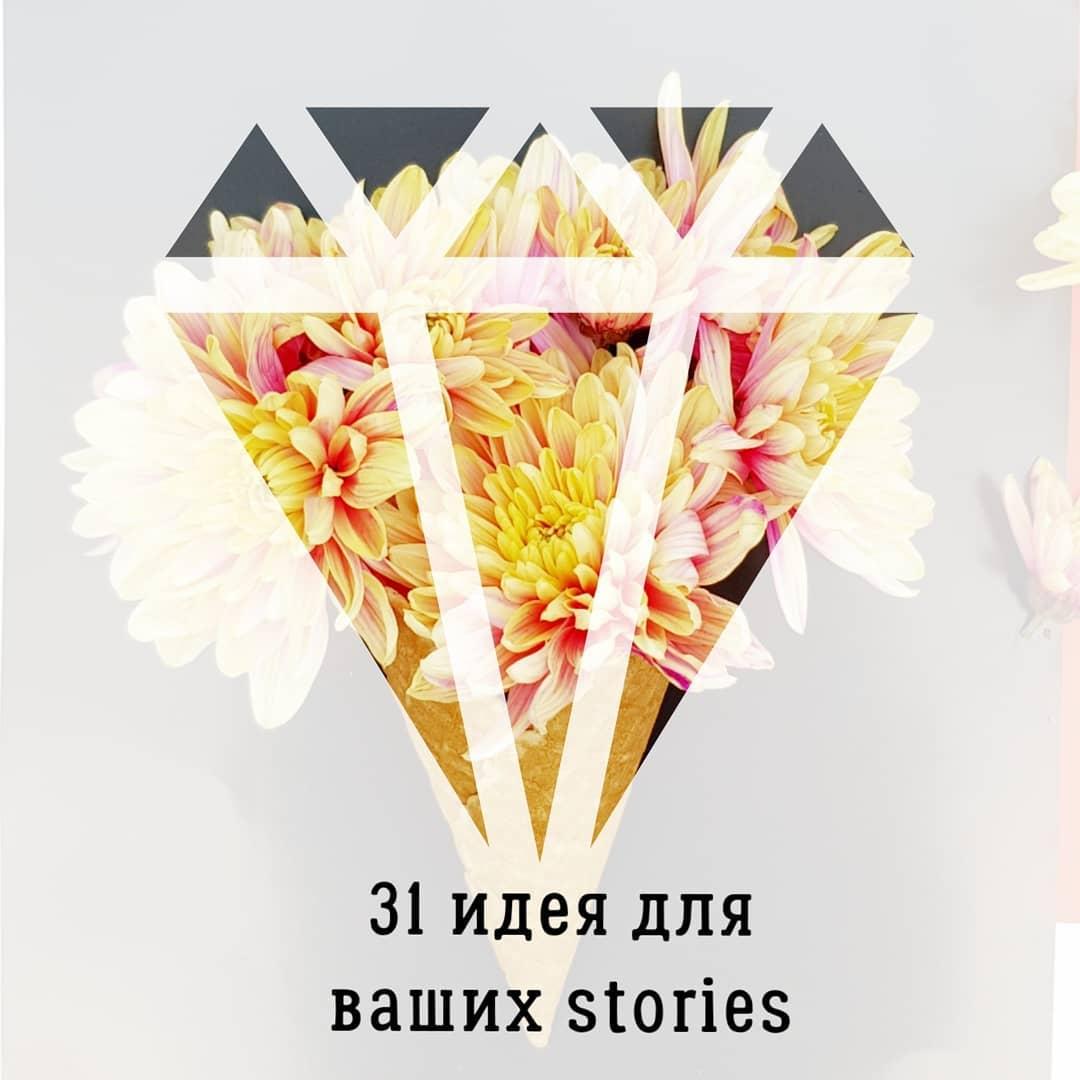 31 идея для ваших stories в Instagram