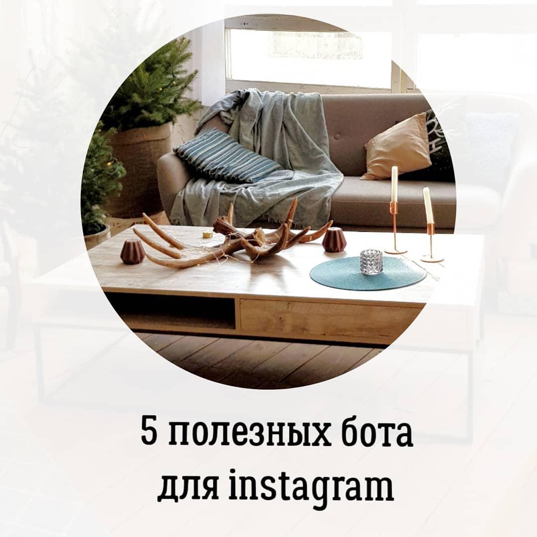 5 полезных ботов для Instagram