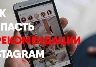 Как попасть в рекомендации Instagram?