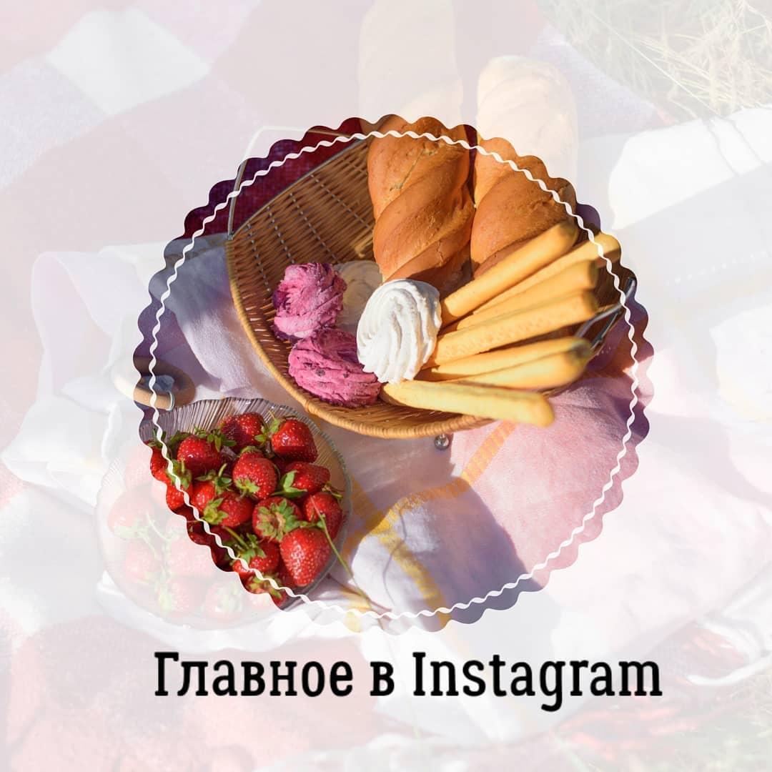 Главное в Instagram